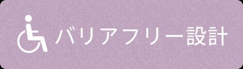 バリアフリー設計