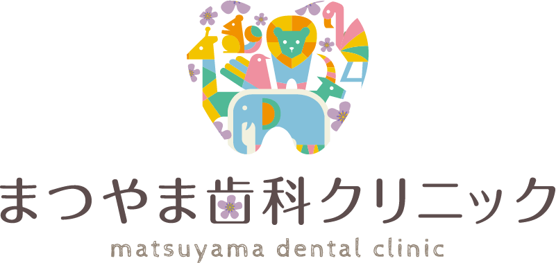 まつやま歯科クリニック