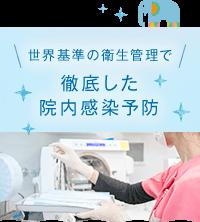 世界基準の衛生管理で徹底した院内感染予防